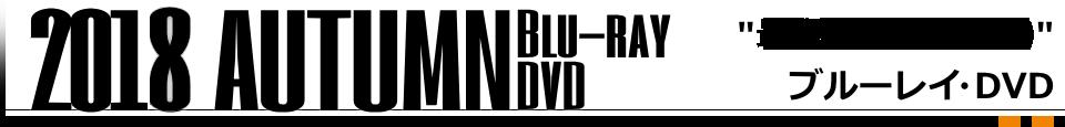 最強の場所(チーム)  Blu-ray&DVD