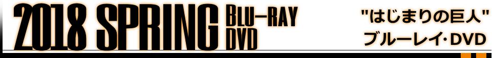 はじまりの巨人  Blu-ray&DVD