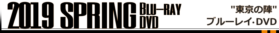 東京の陣  Blu-ray&DVD