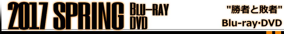 勝者と敗者 Blu-ray&DVD