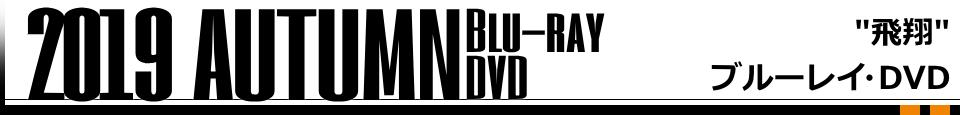 飛翔 Blu-ray&DVD