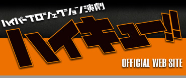 ハイパープロジェクション演劇「ハイキュー!!」OFFICIAL WEB SITE