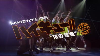 頂の景色 公演 CM映像