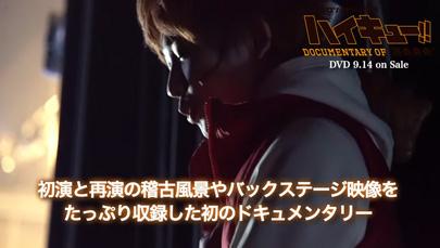 Documentary of 頂の景色 DVD ダイジェスト映像