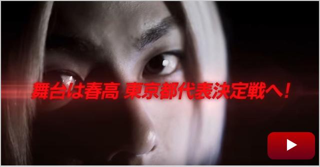 東京の陣 公演 CM映像