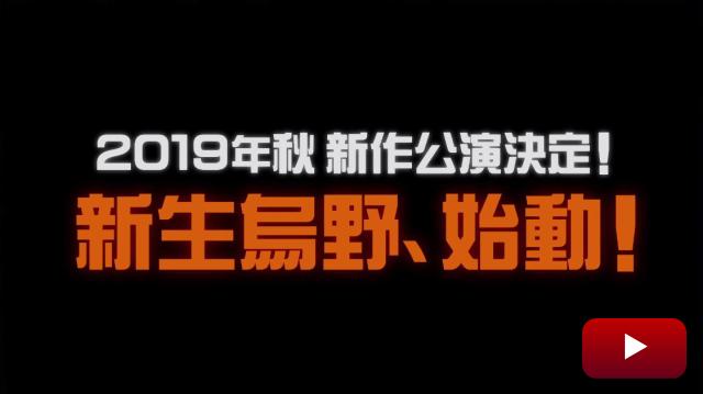 2019年秋公演 ティザーCM