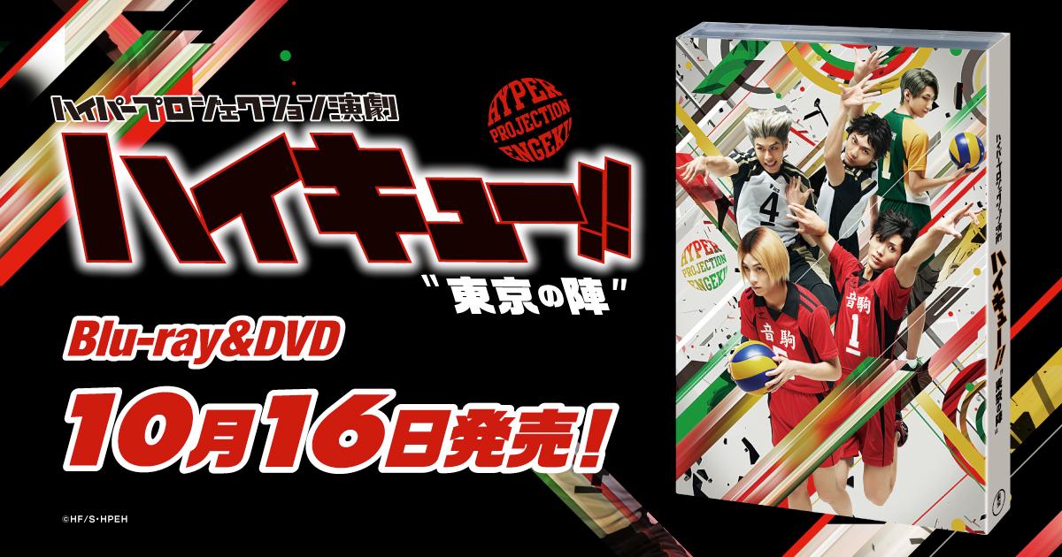 東京の陣ブルーレイ・DVD
