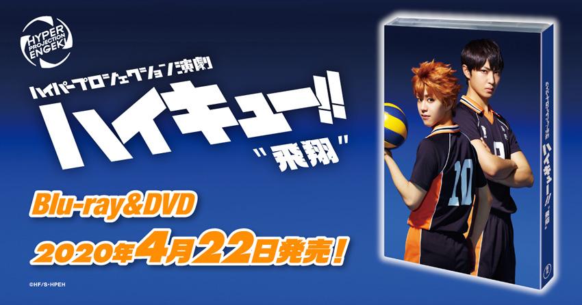 飛翔ブルーレイ・DVD