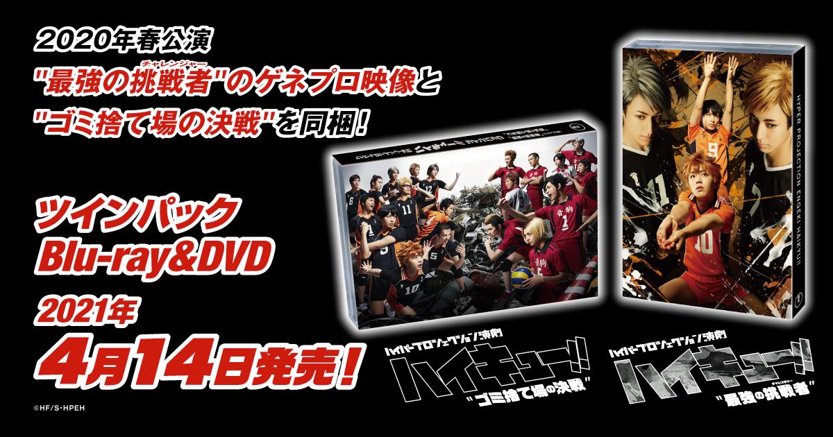 ゴミ捨て場の決戦&最強の挑戦者Blu-ray&DVD