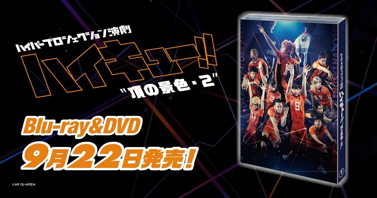 頂の景色・2 Blu-ray&DVD